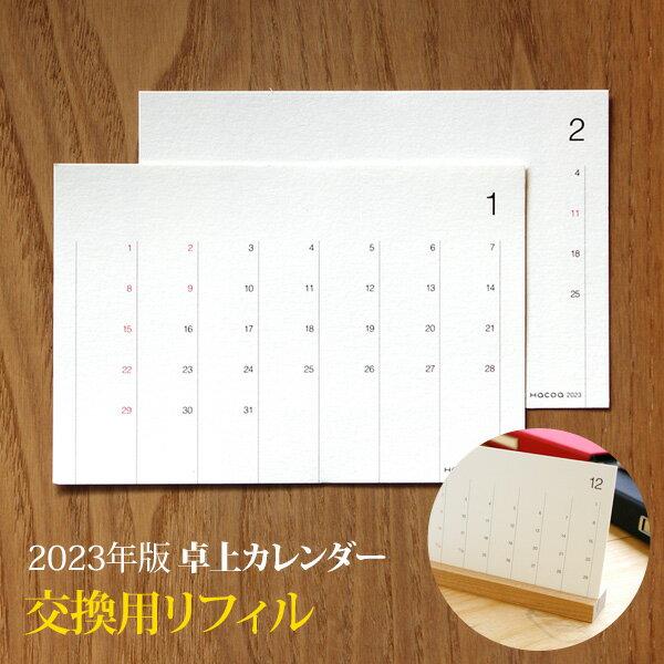 ■「2018年版 Desk Calendar」カレンダーのみ(木部無し)