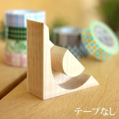■マスキングテープカッター「kide-kiru MT テープなし」