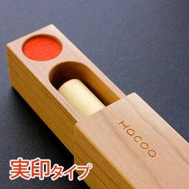■木製印鑑ケース「SealCase 実印タイプ」