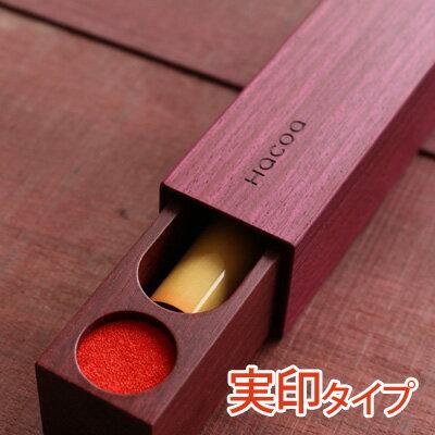 ■木製印鑑ケース「SealCase 実印タイプ パープルハート」