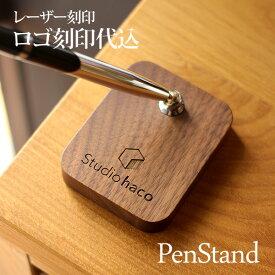 ■【ロゴ刻印代込】木製ペンスタンド「PenStand」(専用ペン1本付属)