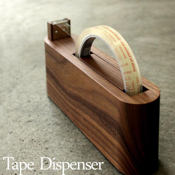 ■スリムでおしゃれな木製テープカッター・テープディスペンサー「Tape Dispenser」