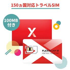 世界150ヵ国対応 プリペイド SIMカード 貼るタイプ 繰り返し使える 100MBつき 1GB 200円から 4G/3G ヨーロッパ アメリカ 台湾 中国 タイ ハワイ 日本 データシェア FLEXIROAM X