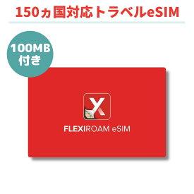 eSIM 世界150ヵ国対応 プリペイド 繰り返し使える 100MBつき 早割で 1GB 460円〜 4G/3G アメリカ ヨーロッパ 台湾 中国 香港 ハワイ タイ 日本 FLEXIROAM