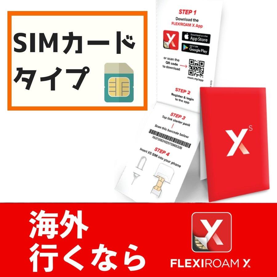 海外 プリペイドSIM カードタイプ 100MBつき 格安 1Gで420円〜 4G/3G 世界140ヵ国対応 デュアルSIMにおすすめ 旅行 ビジネス FLEXIROAM XS 日本でも使える