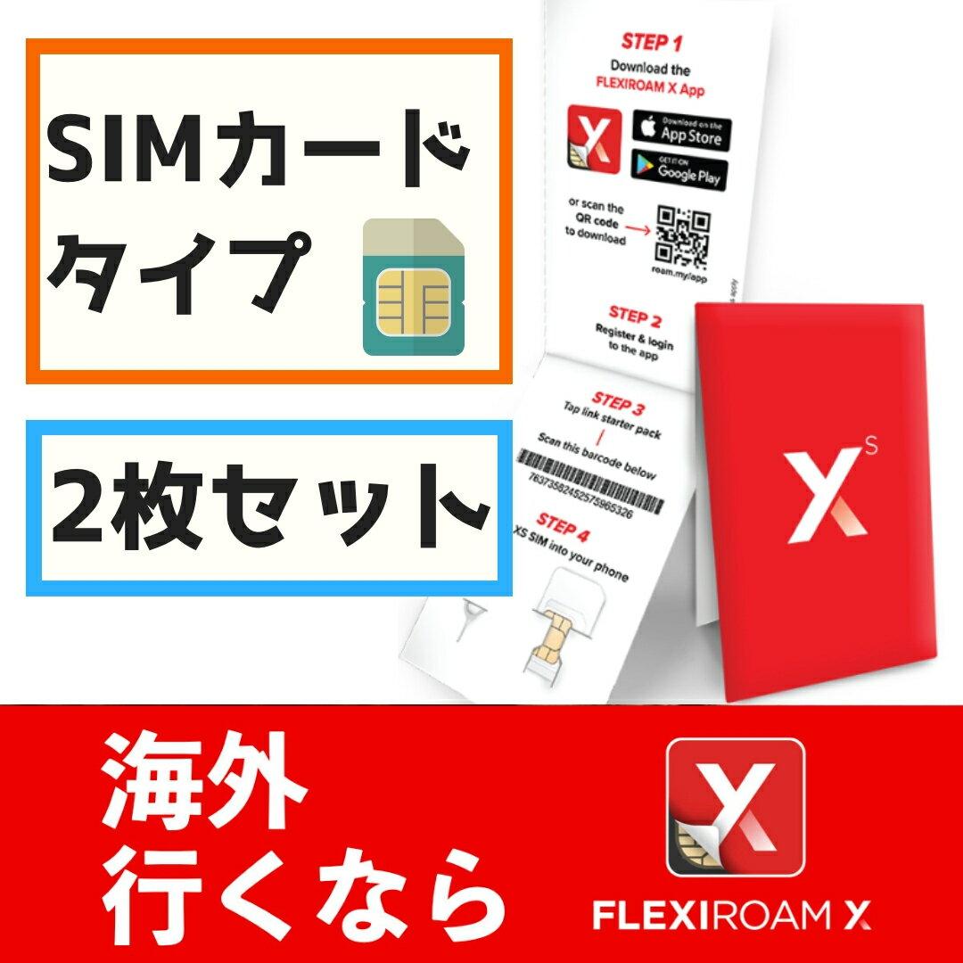 海外 プリペイドSIM カードタイプ 2枚セット 100MBつき 格安 1Gで420円〜 4G/3G 何度でもデータチャージOK 世界140ヵ国対応 デュアルSIMにおすすめ 旅行 ビジネス FLEXIROAM XS 日本でも使える