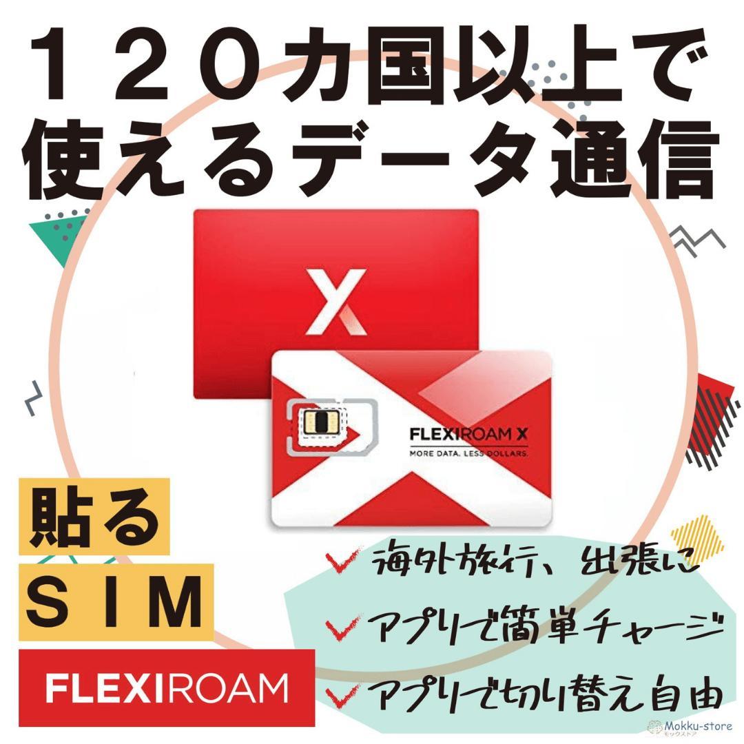 Flexiroam フレキシローム プリペイドSIMカード 1Gで360円〜 日本でもそのまま使える 世界120ヵ国対応 貼るSIM