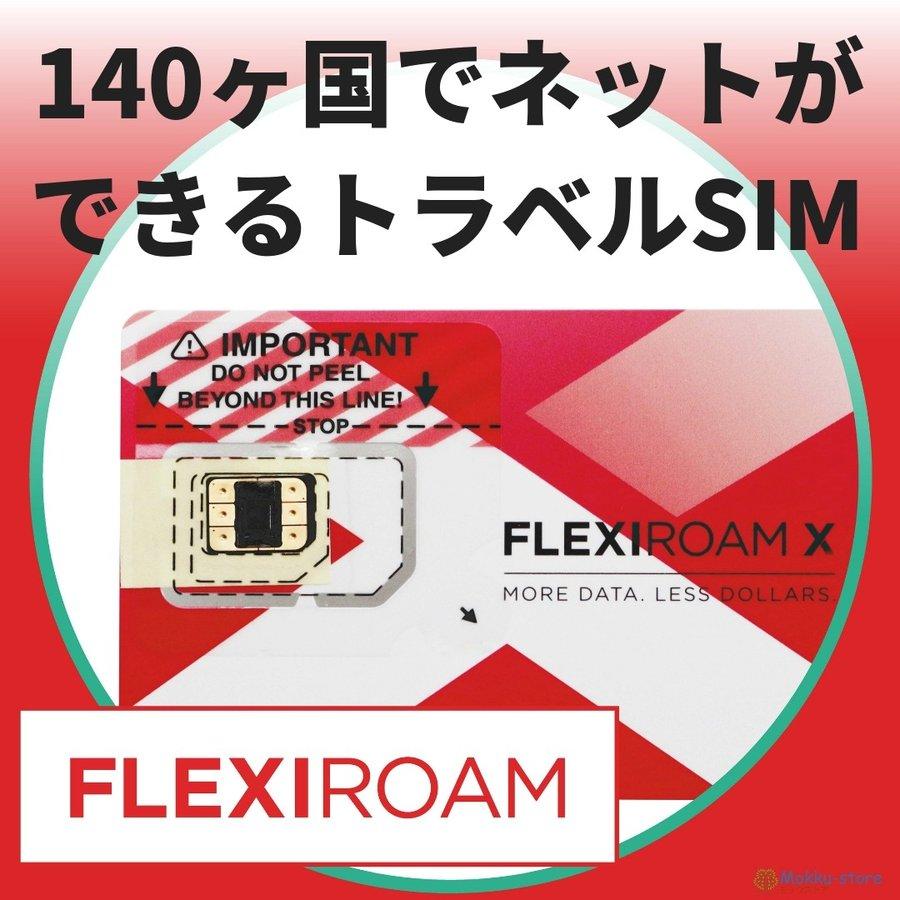 海外 プリペイドSIM カード 格安 旅行 ビジネス 1Gで420円〜 100MBつき 3G/4G 世界140ヵ国対応 貼るSIM Flexiroam フレキシローム 日本でも使える