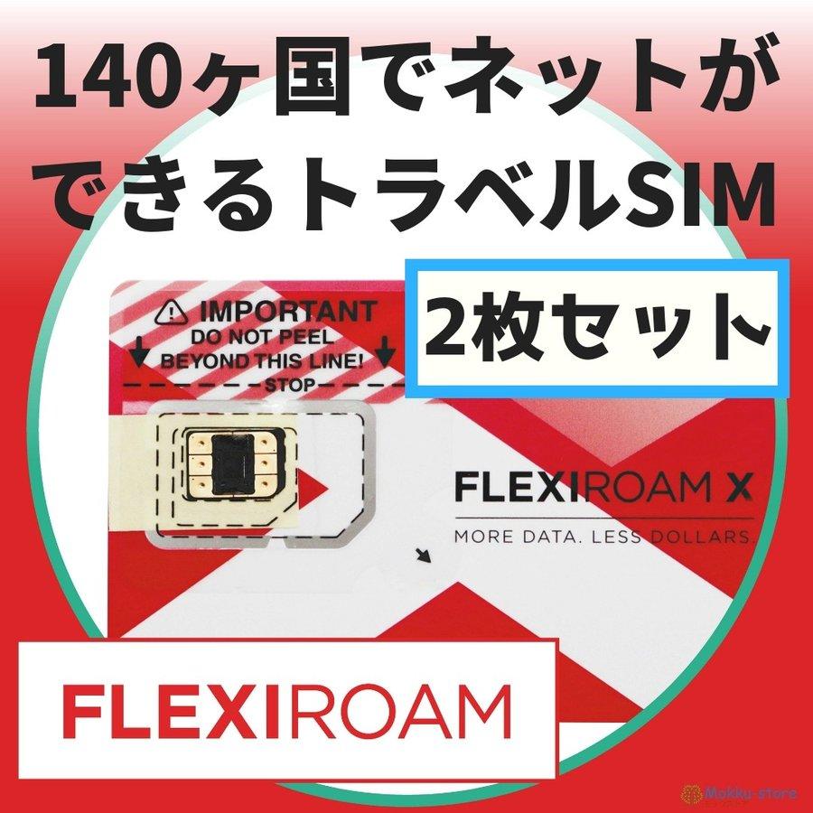 海外 プリペイドSIM カード 2枚セット 格安 旅行 ビジネス 1Gで420円〜 100MBつき 何度でもデータチャージOK 3G/4G 世界140ヵ国対応 貼るSIM Flexiroam フレキシローム 日本でも使える