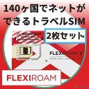 海外 プリペイドSIM カード 2枚セット 格安 旅行 ビジネス 1Gで420円〜 100MBつき 何度でもデータチャージOK 3G/4G 世…