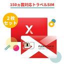 世界150ヵ国対応 プリペイド SIMカード 2枚セット 貼るタイプ 繰り返し使える 100MBつき 1GB 200円から 4G/3G ヨーロッパ アメリカ 台湾 中国 タイ ハワイ 日本 データシェア FLEXIROAM X