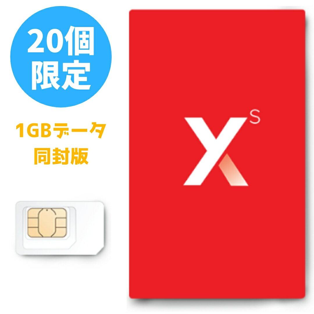 20個限定 1GBデータつき プリペイド トラベルSIM カードタイプ 世界140カ国で使える 格安 何度でもデータチャージOK 4G/3G デュアルSIMにもおすすめ 旅行 ビジネス FLEXIROAM XS 日本でも使える