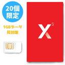 20個限定 1GBデータつき プリペイド トラベルSIM カードタイプ 世界140カ国で使える 格安 何度でもデータチャージOK 4…