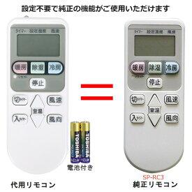 日立 エアコン 白くまくん リモコン 電池付き SP-RC3 HITACHI 代用リモコン