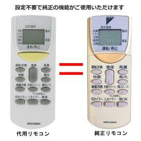 ダイキン エアコン リモコン ARC446A4 1834314 DAIKIN 代用リモコン