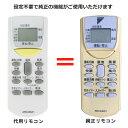 ダイキン エアコン ARC446A1 1673627 DAIKIN 代用リモコン