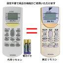 ダイキン エアコン リモコン 電池付き ARC446A4 1834314 DAIKIN 代用リモコン