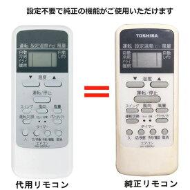東芝 エアコン リモコン WH-UB03NJ WH-UB03NJ1 WH-TA03EJ WH-D8B WH-D6B1 WH-D1P 大清快 TOSHIBA 代用リモコン リスタ