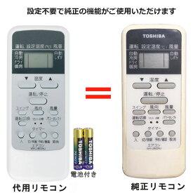 東芝 エアコン リモコン 電池付き WH-UB03NJ WH-UB03NJ1 WH-TA03EJ WH-D8B WH-D6B1 WH-D1P 大清快 TOSHIBA 代用リモコン
