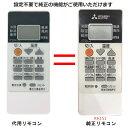 三菱 エアコン リモコン RH151 MITSUBISHI 代用リモコン