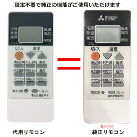 三菱 霧ヶ峰 エアコン リモコン RH151 RH101 MITSUBISHI 代用リモコン