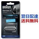 ブラウン 替刃 シリーズ3 32B 一体型 カセットタイプ 網刃 内刃 海外正規品 ブラック F/C32B 32B-5 32B-6 BRAUN