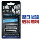 ブラウン 替刃 シリーズ3 32S 一体型 カセットタイプ 網刃 内刃 シルバー F/C32S 32S-6 32S-5 海外正規品 BRAUN