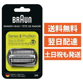 ブラウン 替刃 32B シリーズ3 F/C32B 32B-5 32B-6 海外正規品 一体型 カセットタイプ 網刃 内刃 替え刃 ブラック BRAUN 送料無料