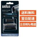 ブラウン 替刃 10B 海外正規品 コンビパック 網刃 内刃 F/C10B 替え刃 BRAUN