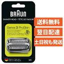 ブラウン 替刃 32S シリーズ3 F/C32S 32S-6 32S-5 海外正規品 一体型 カセットタイプ 網刃 内刃 シルバー 替え刃 BRAUN
