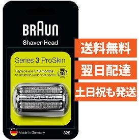ブラウン 替刃 32S シリーズ3 F/C32S 32S-6 32S-5 海外正規品 一体型 カセットタイプ 網刃 内刃 シルバー 替え刃 純正品 BRAUN
