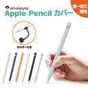 Apple Pencil カバー ケース 第一世代 アップルペンシル 第1世代 一体型 グリップ キャップ シリコン ケース かわいい…
