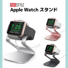Apple Watch 充電 スタンド アップルウォッチ 充電器 置くだけで 充電 アルミ 1 2 3 4 5 38mm 40mm 42mm 44mm 全機種対応 卓上スタンド ナイトスタンド ドック ホルダー おしゃれ シンプル AHAStyle アハスタイル レビュープレゼント開催中