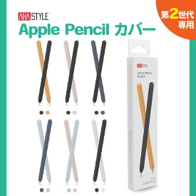 Apple Pencil 第二世代 カバー ケース 2本セット グリップ キャップ シリコン マグネット 充電 可能 アップルペンシル 第2世代 ケース かわいい 滑り止め AHAStyle アハスタイル レビュー プレゼント実施中