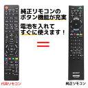 ソニー ブラビア テレビ リモコン RM-JD022 RM-JD025 SONY BRAVIA 代用リモコン リスタ