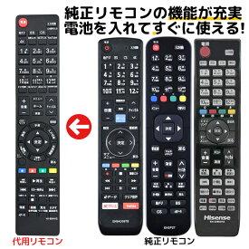 ハイセンス テレビ リモコン EN3AD39TS EN-32964HS EN-32954HS EN3A39 EN3M39 EN2P27 EN3Z39H EN3P39 EN3AH39H EN3B40H EN3A40 EN3AE39H Hisense 液晶テレビ 代用リモコン