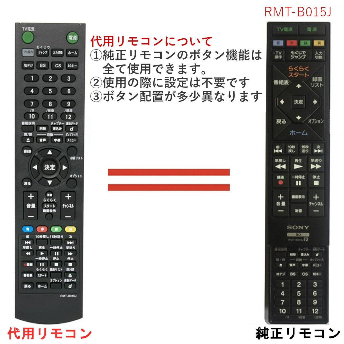 ソニー リモコン ブルーレイ BD RMT-B015J 代用リモコン PerFascin