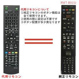 ソニー リモコン ブルーレイ BD RMT-B015J 代用リモコン