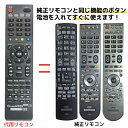 日立 Wooo テレビ リモコン C-RP8 C-RP2 C-RS4 P37-HR02 P42-HR02 P50-HR02 HITACHI ウー 代用リモコン ...