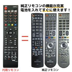 日立 Wooo テレビ リモコン C-RP2 C-RP3 C-RP7 C-RP8 C-RP9 C-RS1 C-RS2 C-RS4 HITACHI ウー 代用リモコン リスタ