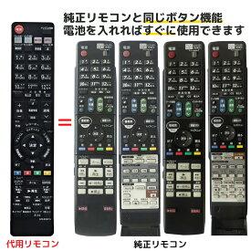 シャープ ブルーレイ リモコン GA955PA GA886PA GA769PA GA813PA GA850PA GA855PA GA869PA GA810PA SHARP AQUOS 代用リモコン リスタ