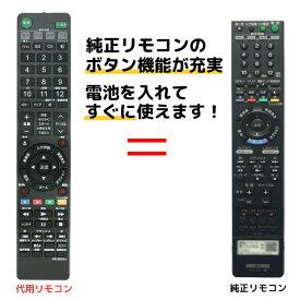 ソニー リモコン ブルーレイ RMT-B005J 148752112 代用リモコン BDZ-EX200 BDZ-RS10 BDZ-RX30 BDZ-RX50 BDZ-RX100 SONY BRAVIA リスタ