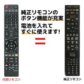 ソニー ブルーレイ リモコン RMT-B015J RMT-B015N BDZ-E520 BDZ-E510 BDZ-ET2200 BDZ-ET2100 BDZ-ET1200 BDZ- ET1100 BDZ-EW1200 BDZ-EW1100 BDZ-EW520 BDZ-EW510 SONY 代用リモコン リスタ