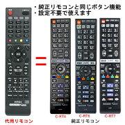 日立テレビリモコンウーC-RT4C-RT6C-RT7C-RT1C-RS4C-RS5C-RS1C-RS3C-RT2C-RT3HITACHIWooo代用リモコン
