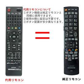 日立 Wooo テレビ リモコン C-RS5 L22-HP05 L26-HP05 L32-HP05 P42-HP05 P42-HP06 P46-HP05 HITACHI ウー! 代用リモコン