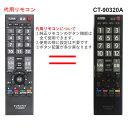 東芝 レグザ テレビ リモコン CT-90320A A1シリーズ A9000シリーズ A8000シリーズ C8000シリーズ C7000 シリーズ A950…