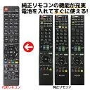 シャープ アクオス テレビ リモコン GA912WJSA GA881WJSA GA888WJSA SHARP AQUOS 代用リモコン リスタ