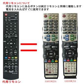 シャープ アクオス テレビ リモコン GA939WJSA GA835WJSA GA934WJSA GA933WJSA SHARP 代用リモコン