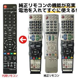 シャープ アクオス テレビ リモコン GB047WJSA GA716WJSA GA826WJSA GA661WJSA GA567WJSA GA654WJSA GA491WJSA GA514WJSA GA548WJSA GA750WJSA GA615WJSA GA226WJSA GA464WJSA など SHARP AQUOS 代用リモコン リスタ