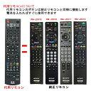 ソニー リモコン ブラビア BRAVIA RM-JD016 RM-JD017 RM-JD018 SONY Bravia 代用リモコン